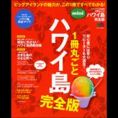 1冊丸ごとハワイ島 完全版mini  [付録あり]