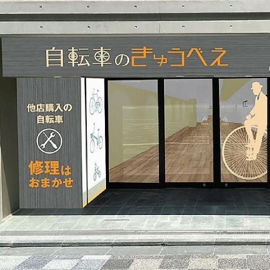 京都府・京都市に『自転車のきゅうべえ 烏丸御池店』オープン!【自転車】