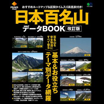 PEAKS特別編集 日本百名山データBOOK改訂版
