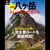 PEAKS特別編集 最新版 八ヶ岳トレッキングガイド