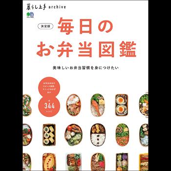 暮らし上手archive 決定版 毎日のお弁当図鑑