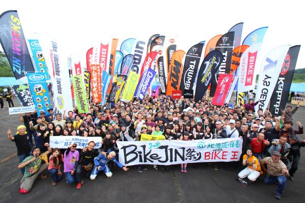 北の大地にライダーたちよ集まれ!「BikeJIN祭り2017@北海道白老 with バイク王」9月3日(日)開催