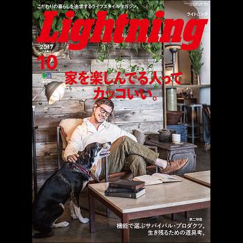 Lightning 2017年10月号 Vol.282