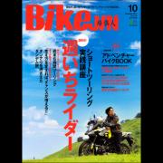BikeJIN/培倶人 2017年10月号 Vol.176[付録あり]