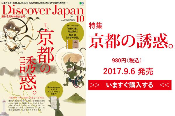 1200_京都特集バナー04