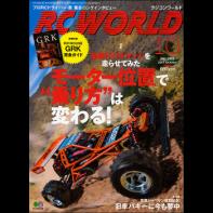 RC WORLD 2017年10月号 No.262[付録あり]