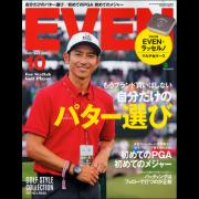 EVEN(イーブン) 2017年10月号 Vol.108