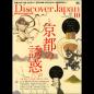 Discover Japan 2017年10月号 Vol.72[付録あり]