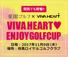 VIVA HEART Enjoy Golf Cup 11月9日(木)開催