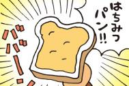 勉強や仕事がはかどらない…回復アイテムは「はちみつパン」と「かつお節」!