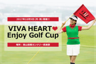 VIVAHEART Enjoy Golf Cup
