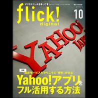 flick! digital (フリック!デジタル) 2017年10月号 Vol.72