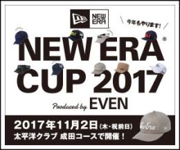 NEW ERA CUP 2017 2017年11月2日(木・祝前日)開催