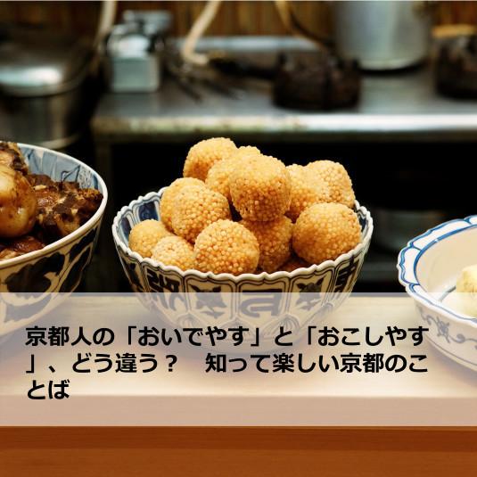 京都人の「おいでやす」と「おこしやす」、どう違う? 知って楽しい京都のことば