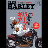 CLUB HARLEY 2017年10月号 Vol.207