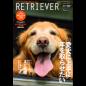 RETRIEVER(レトリーバー) 2017年10月号 Vol.89