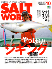 SALT WORLD 2017年10月号 Vol.126
