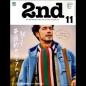 2nd(セカンド)2017年11月号 Vol.128