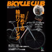 BiCYCLE CLUB 2017年11月号 No.391