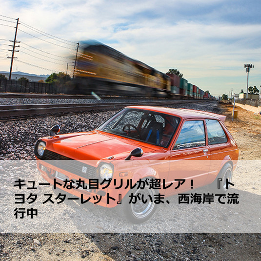 キュートな丸目グリルが超レア! 『トヨタ スターレット』がいま、西海岸で流行中