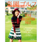 楽園ゴルフ Vol.37