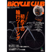 BiCYCLE CLUB 2017年11月号 No.391