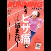ランニング・スタイル 2017年11月号 Vol.104 [付録あり]