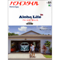 ハワイスタイル No.51