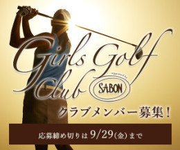 Girls Golf Club supported by SABON クラブ員募集!