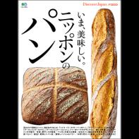 Discover Japan_FOOD いま、美味しい。ニッポンのパン