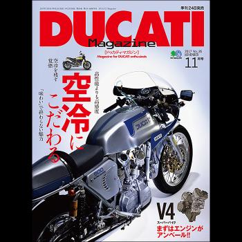 DUCATI Magazine Vol.85 2017年9月号