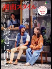 湘南スタイルmagazine 2017年11月号第71号