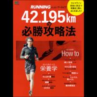 RUNNING style アーカイブ 42.195kmの必勝攻略法
