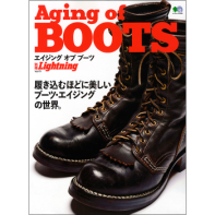 別冊Lightning Vol.171 AGING OF BOOTS