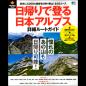 PEAKS特別編集 日帰りで登る日本アルプス詳細ルートガイド
