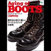 別冊ライトニングVol.171 AGING OF BOOTS