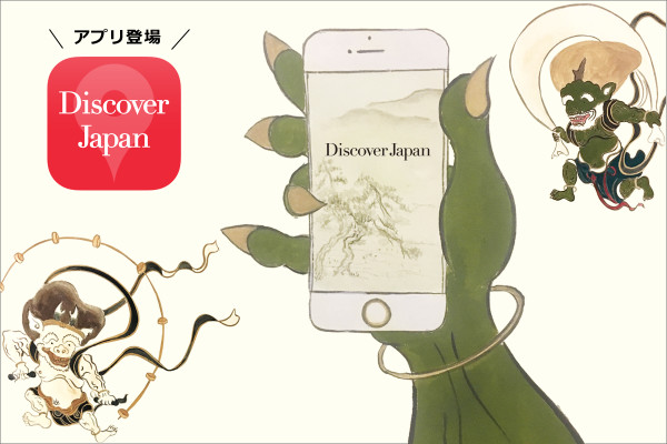 日本の魅力がたっぷり詰まった『Discover Japan』公式アプリが9月6日よりスタート