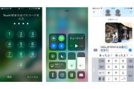 iPhone、iOS 11アップデート開始! でもアップデート前に重大な注意点!