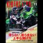 RIDERS CLUB 2017年11月号 No.523