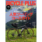 BICYCLE PLUS Vol.21