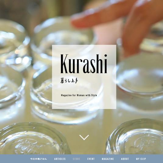 丁寧に生きたいと願う女性のための「Kurashi」プロジェクトがスタート