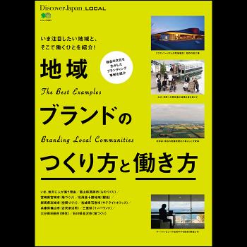 Discover Japan_LOCAL 地域ブランドのつくり方と働き方