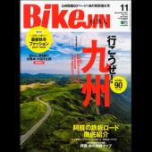 BikeJIN/培倶人 2017年11月号 Vol.177[付録あり]