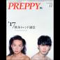 PREPPY 2017年11月号
