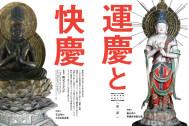 籔内佐斗司さん、みうらじゅんさん、篠原ともえさんが語る「運慶と快慶」