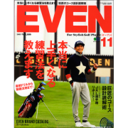 EVEN(イーブン) 2017年11月号 Vol.109
