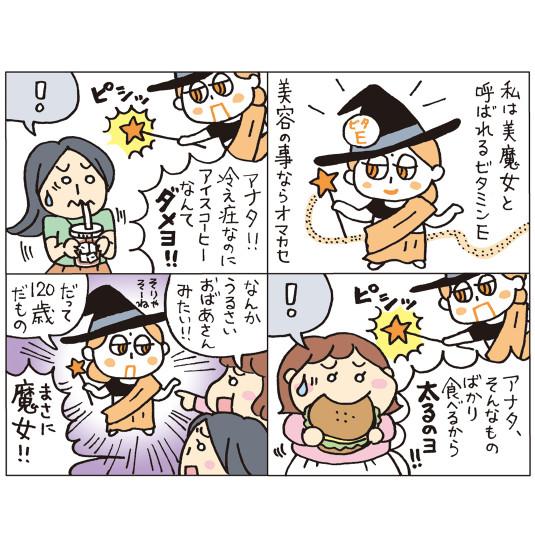 正方形_p62ビタミンE_new