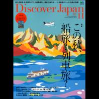 Discover Japan 2017年11月号 Vol.73[付録あり]