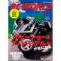 RC WORLD 2017年11月号 No.263