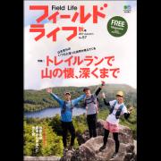 フィールドライフ No.57 2017 秋号